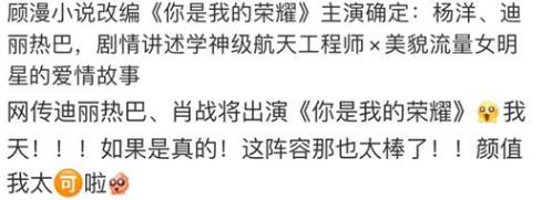 """Rộ tin Địch Lệ Nhiệt Ba chốt đơn dự án ngôn tình của Cố Mạn, Dương Dương - Tiêu Chiến """"xâu xé"""" giành vai nam chính - ảnh 2"""