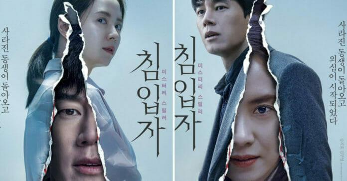 Kẻ Đột Nhập: Mợ ngố Song Ji Hyo lên gân tâm lý cực căng nhưng mạch phim đuôi chuột làm người xem hơi hẫng nhẹ - Ảnh 2.