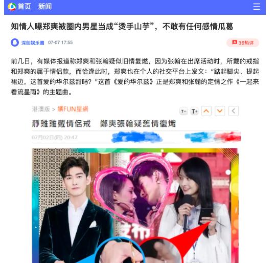 """Vì sao mỹ nam Cbiz luôn tránh Trịnh Sảng như """"tránh tà"""" dù cô nàng là """"Nữ hoàng top tìm kiếm Weibo""""? - ảnh 2"""