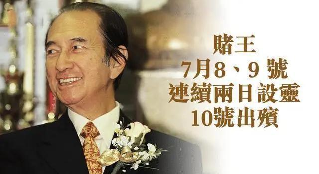Cuộc tranh chấp gia sản lớn nhất châu Á: Trùm sòng bạc Macau sẽ chia 1,5 triệu tỷ đồng cho 3 bà vợ, 16 người con như thế nào? - ảnh 1
