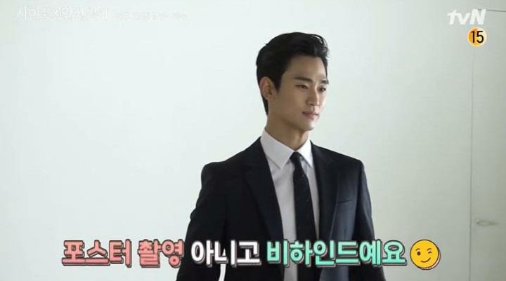 Kim Soo Hyun đắm đuối nhìn Seo Ye Ji ở hậu trường Điên Thì Có Sao, anh nhà có tình ý đúng không? - Ảnh 8.