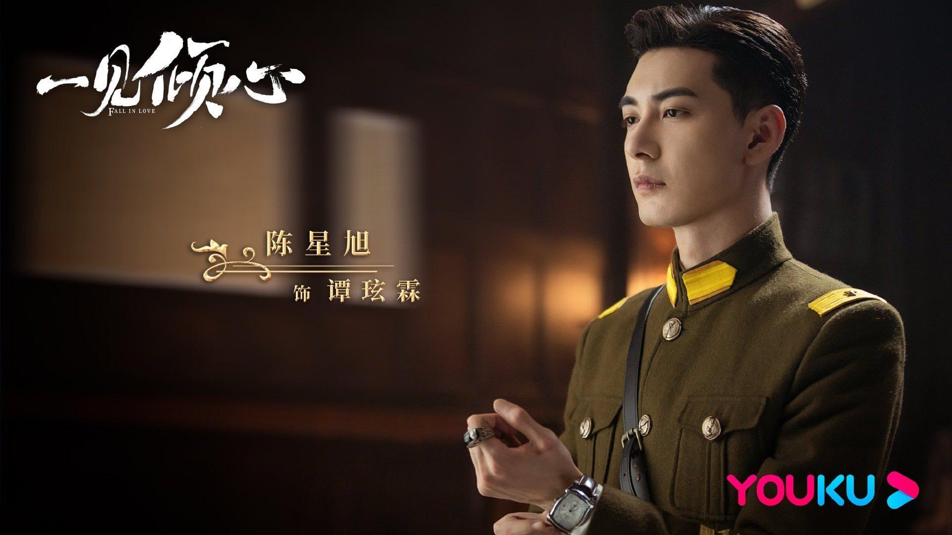Tra nam Trần Tinh Húc siêu bảnh ở poster phim mới, cư dân mạng lại mất liêm sỉ tập thể - Ảnh 1.