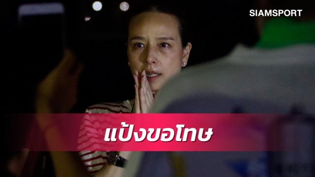Nữ chủ tịch CLB Thái Lan rớm nước mắt vì sự cố hy hữu, đi quanh sân xin lỗi khán giả trong bóng đêm - ảnh 1