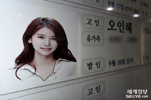 Tang lễ của nữ diễn viên Oh In Hye: Nụ cười trên di ảnh khiến công chúng xót thương, cảnh sát hé lộ kết quả điều tra đầu tiên - ảnh 3