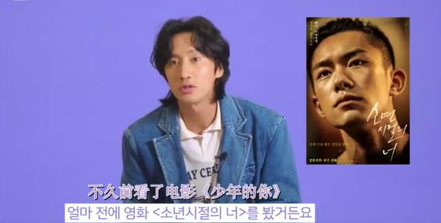 Quá mê mẩn Dịch Dương Thiên Tỉ, Lee Kwang Soo ao ước được làm lưu manh như cậu em ở Em Của Thời Niên Thiếu - ảnh 1