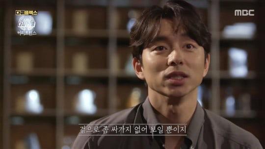 Hoá ra suýt chút Tiệm Cà Phê Hoàng Tử đã không tồn tại: Gong Yoo chê phim ngớ ngẩn, Chae Jung An chả thèm nhìn kịch bản - ảnh 4
