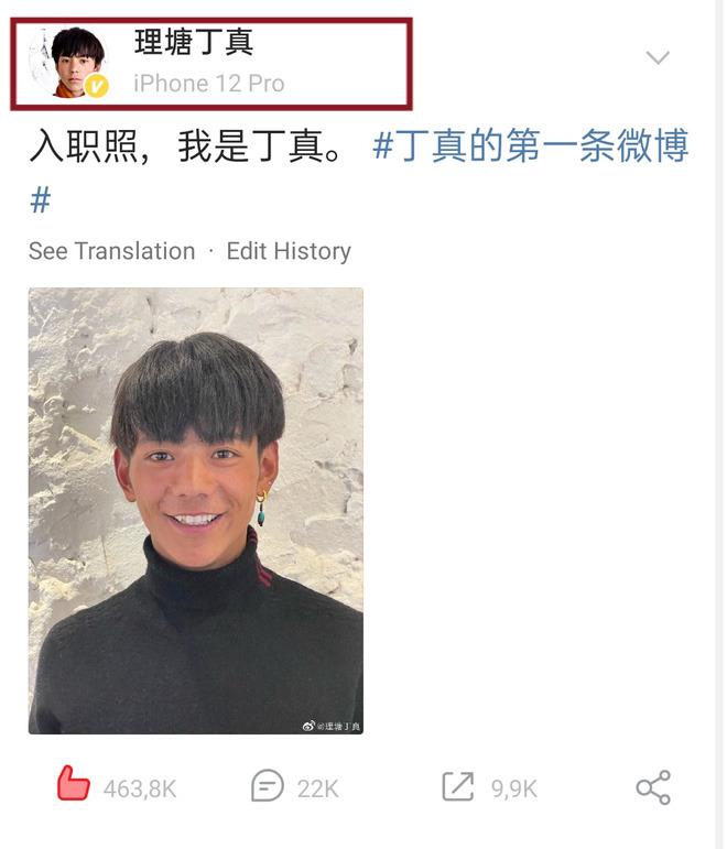 Hot boy Tây Tạng gây bão mạng xã hội... đã có Weibo và còn dùng cả iPhone 12 Pro - ảnh 2