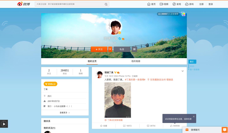 Hot boy Tây Tạng gây bão mạng xã hội... đã có Weibo và còn dùng cả iPhone 12 Pro - Ảnh 1.