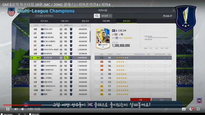 FIFA Online 4 ra mắt mùa thẻ MC mới toanh, đánh bại tất cả thẻ quốc dân cũ về mọi mặt - Ảnh 9.