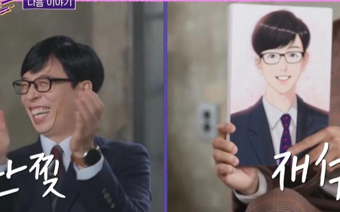 Yoo Jae Suk cười khoái chí khi được ngắm chính mình phiên bản truyện tranh đẹp hơn hoa