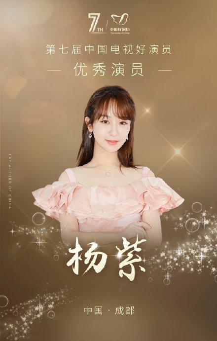 Dương Tử - Nhậm Gia Luân dự thắng giòn giã giải diễn viên xuất sắc lần 7, netizen tự tin chốt luôn không có nhiều cạnh tranh - ảnh 2