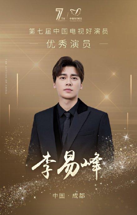 Dương Tử - Nhậm Gia Luân dự thắng giòn giã giải diễn viên xuất sắc lần 7, netizen tự tin chốt luôn không có nhiều cạnh tranh - ảnh 9
