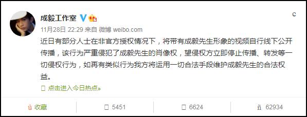 Ekip Thành Nghị đăng đàn cảnh cáo fan Lưu Ly ngưng đẩy thuyền, tuyệt tình đến mức này rồi sao? - ảnh 3