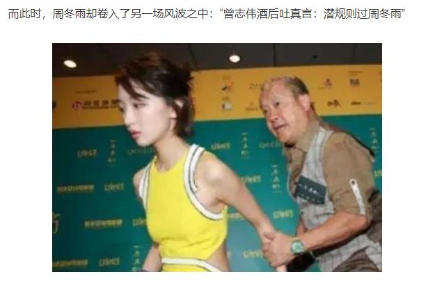 Châu Đông Vũ: Tam Kim Ảnh hậu gây sốc với đời tư vướng quy tắc ngầm, phốt EQ thấp, khiến Dương Mịch tỏ thái độ ra mặt - ảnh 14