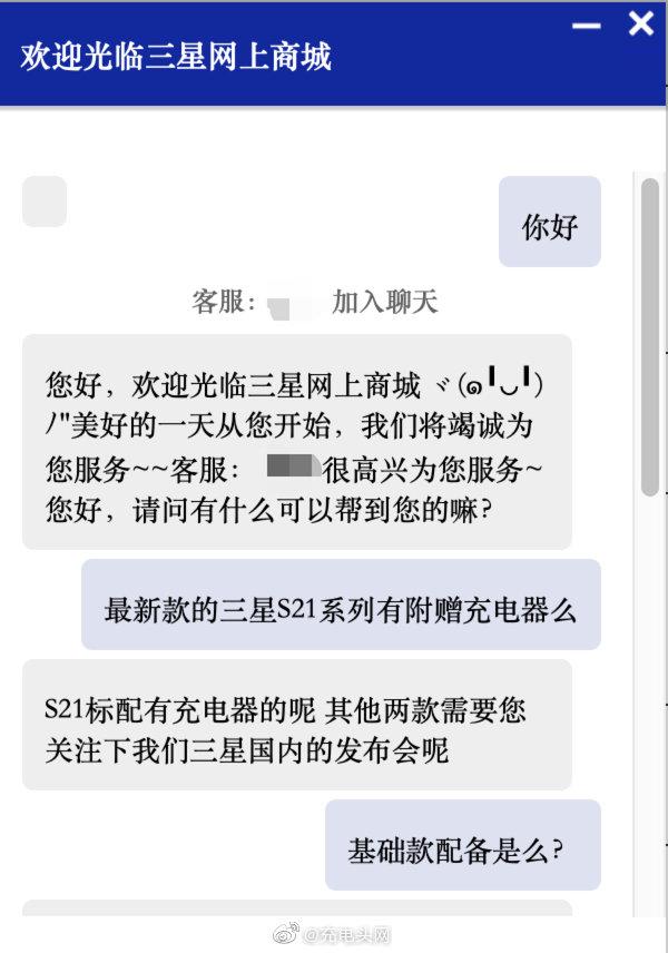 Galaxy S21 bản Trung Quốc sẽ có củ sạc đi kèm - ảnh 2