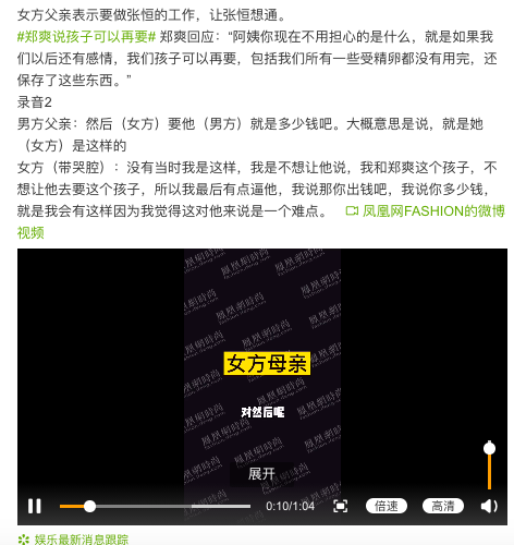 Biến căng đét giữa đêm: Bố Trịnh Sảng viết tâm thư mắng chửi Trương Hằng thậm tệ, ai ngờ bị tung thêm file ghi âm gây sốc - ảnh 2