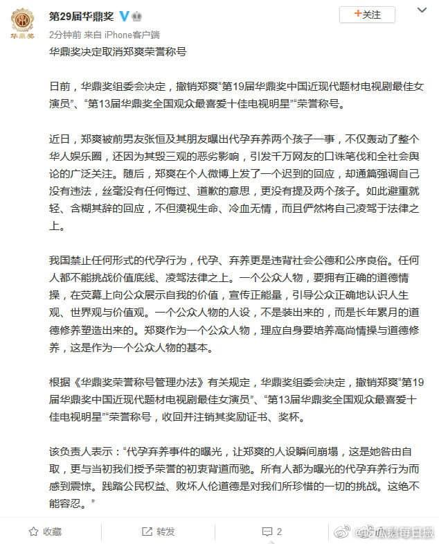 Trịnh Sảng bị BTC giải thưởng lớn hủy hết danh hiệu, công khai chỉ trích: Máu lạnh vô tình, coi thường tính mạng - ảnh 4
