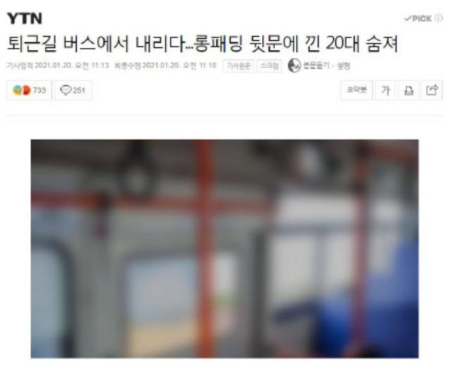 Diện áo phao dáng dài, cô gái Hàn Quốc tử vong thương tâm dưới bánh xe buýt vì vạt áo bị mắc kẹt - ảnh 1