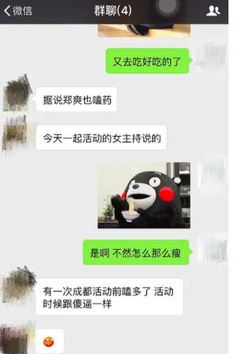 Rộ hình ảnh kèm tin nhắn nghi vấn Trịnh Sảng phê thuốc, hành xử khó hiểu ngay trên thảm đỏ sự kiện năm 2016 - ảnh 5