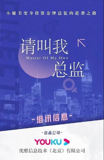 Đàm Tùng Vận lột xác làm thư ký xinh đẹp của Lâm Canh Tân ở phim mới, fan ưng nhưng vẫn bất chấp réo tên Triệu Lệ Dĩnh? - ảnh 8