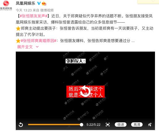 Độc quyền từ iFeng: Bạn thân Trương Hằng tiết lộ 1001 chi tiết cực sốc về Trịnh Sảng trong scandal phá thai - Ảnh 2.