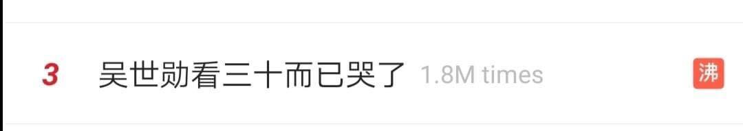 Sehun (EXO) bất ngờ xuất hiện giữa bể phốt Cbiz, leo hot search chỉ vì xem phim rồi ngồi khóc hu hu? - Ảnh 3.