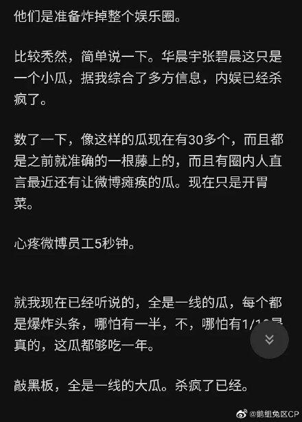Cbiz sắp hỗn loạn vì 30 scandal cực khủng sắp nổ ra, vụ của Trịnh Sảng - Hoa Thần Vũ chỉ là mở màn? - Ảnh 2.