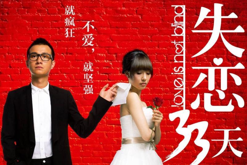 Rùng mình với phim Trung có nhiều sao ngoại tình đóng nhất mọi thời đại: Nội dung lại về tình yêu đích thực mới tức cười! - Ảnh 1.