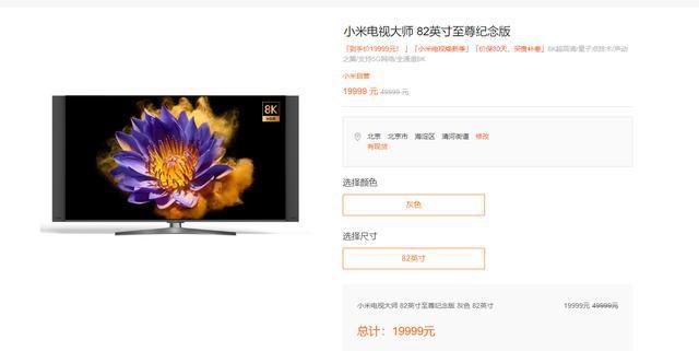 Xiaomi giảm giá TV tới 60% sau một năm, dân mạng Trung Quốc châm chọc: Không phải cứ đặt giá cao là bước chân lên con đường cao cấp - ảnh 1