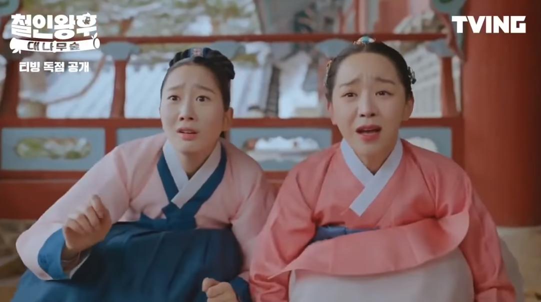 Shin Hye Sun rớt liêm sỉ, bám đuôi đòi nhìn mặt anh thượng Kim Jung Hyun ở ngoại truyện Mr. Queen - Ảnh 3.