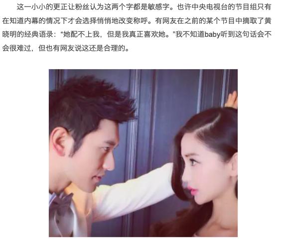 Lật lại bài phỏng vấn gây sốc của Huỳnh Hiểu Minh về Angela Baby: Cô ấy không xứng với tôi - ảnh 1
