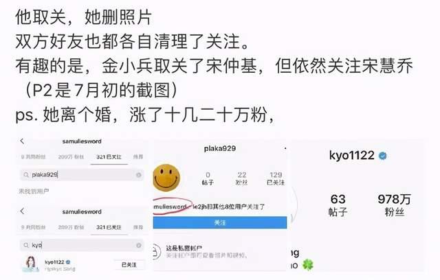 Chủ đề gây tranh cãi: Ly hôn Song Hye Kyo, vận may của Song Joong Ki cũng kết thúc, bạn bè thân thiết cũng rời đi? - ảnh 5