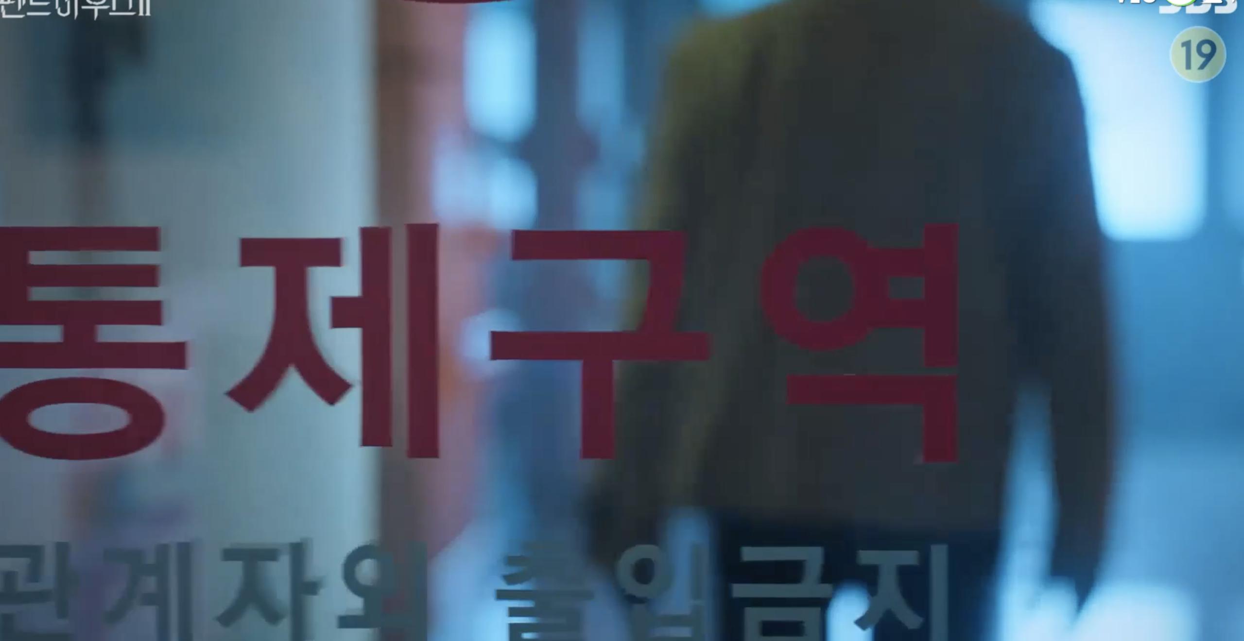 Lộ giả thuyết Ju Dan Tae mới là kẻ giết Ro Na ở Penthouse 2, đã vậy chính chủ còn tự tung hint mới ghê! - Ảnh 1.