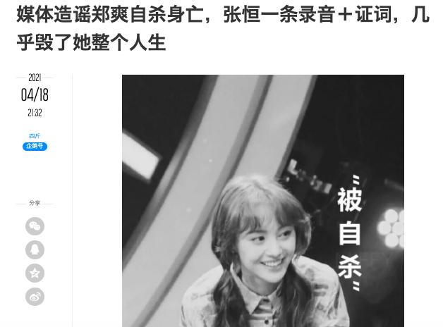 SỐC: Rầm rộ tin Trịnh Sảng tự sát, lộ bản ghi âm và lời khai của Trương Hằng phá huỷ cuộc đời nữ diễn viên - ảnh 1