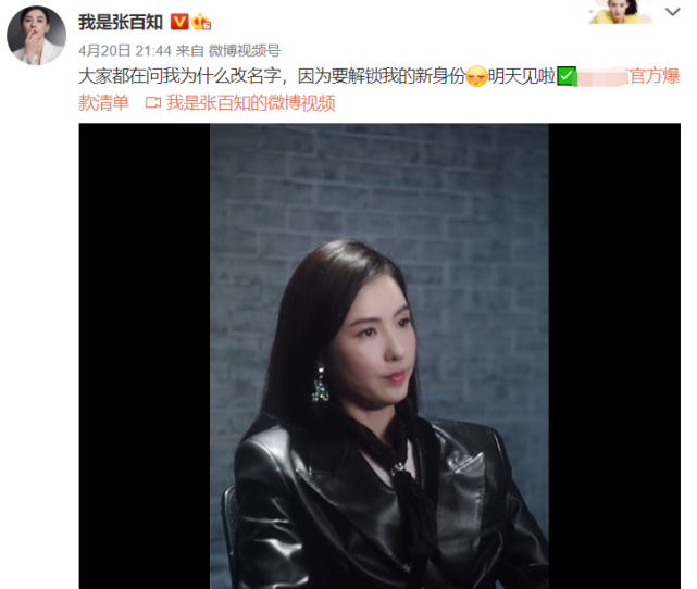 Trương Bá Chi khiến cả showbiz ngỡ ngàng khi tuyên bố quyết định đổi tên, truyền thông vội vã lý giải - ảnh 4