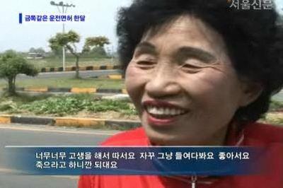 Cụ bà thi trượt bằng lái 959 lần, tới lần 960 mới đỗ ai ngờ được tặng luôn xế hộp để động viên - Ảnh 4.
