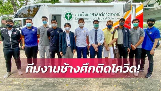 Tuyển Thái Lan tá hỏa khi có thành viên nhiễm Covid-19 - ảnh 1