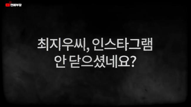 Chưa hết biến: Choi Ji Woo bị tố cặp kè chủ tịch, tẩy trắng cho chồng từ trai bao thành CEO nhưng lại bị cắm sừng? - ảnh 1