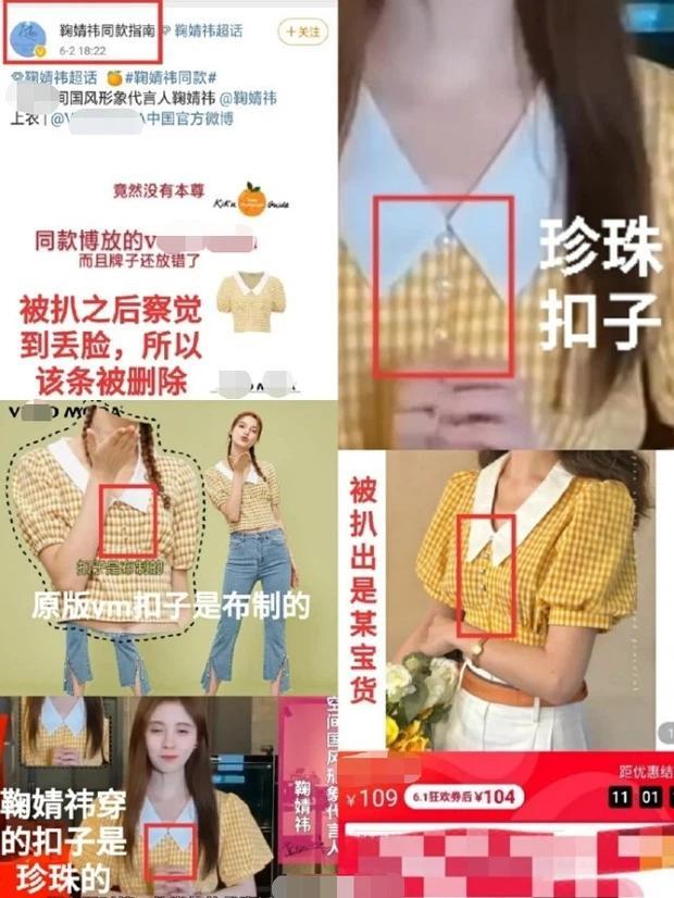 Cúc Tịnh Y vướng nghi án mặc đồ pha ke, netizen phát hiện ra chỉ nhờ... đếm hoạ tiết trên áo? - ảnh 12