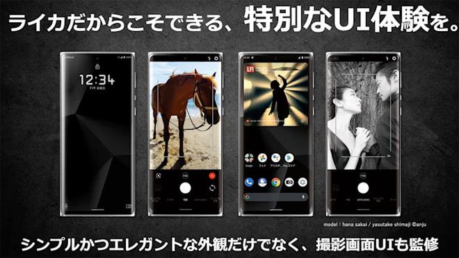 Leica ra mắt smartphone đầu tiên, giá gần 40 triệu đồng - ảnh 5