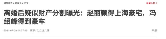 Hé lộ gia sản được chia hậu ly hôn: Phùng Thiệu Phong cắn răng chịu lỗ, lý do Triệu Lệ Dĩnh hay về Thượng Hải là đây? - ảnh 1