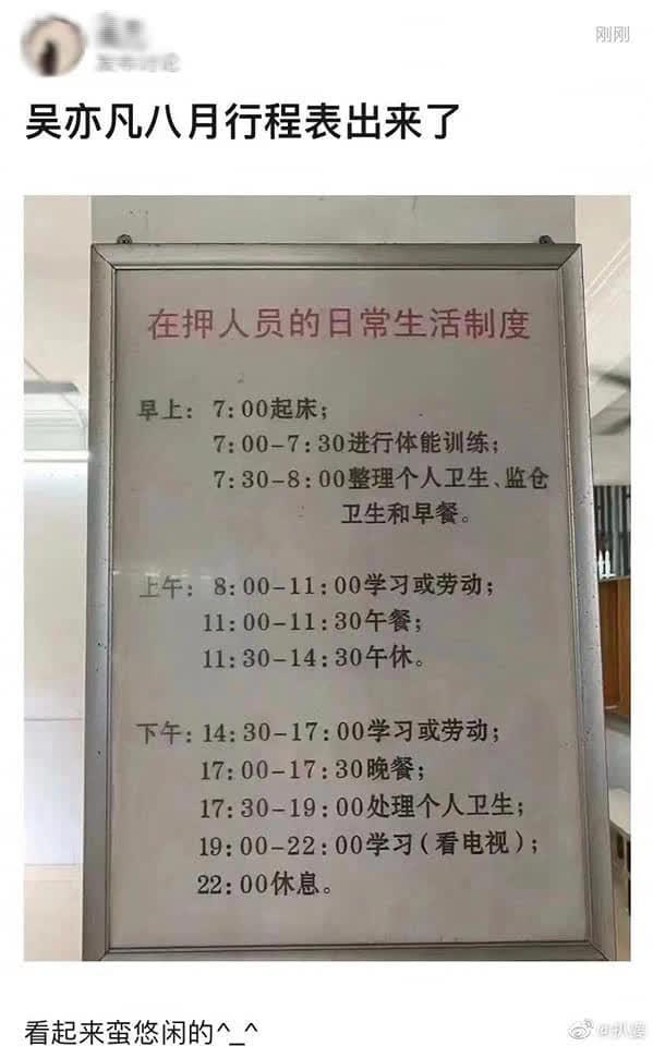 Nghe tin Ngô Diệc Phàm bị cảnh sát Bắc Kinh bắt giữ, netizen nhanh trí xếp ngay cho đỉnh lưu một lịch trình hoạt động siêu nhàn - ảnh 3