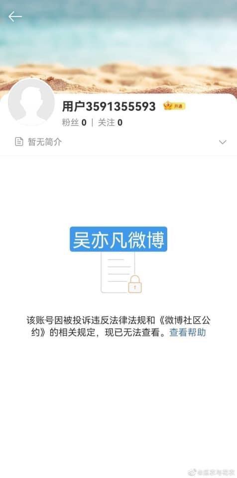 Nóng: Toàn bộ tài khoản Weibo, Douyin của Ngô Diệc Phàm và studio đã chính thức bay màu - ảnh 2