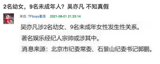 SỐC: Rộ tin có cả trẻ 13 tuổi và 9 cô gái tuổi vị thành niên là nạn nhân của Ngô Diệc Phàm, dư luận phẫn nộ tột độ - ảnh 1