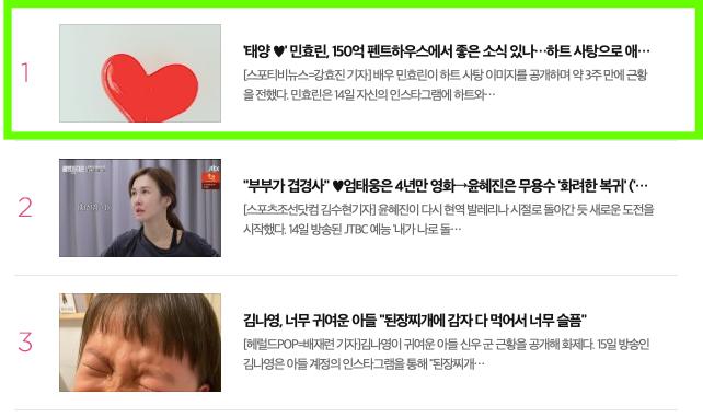 Top 1 Naver: Rộ tin Min Hyo Rin mang thai sau 3 năm cưới, tất cả vì động thái ẩn ý và lời chúc của anh trai Taeyang! - ảnh 4