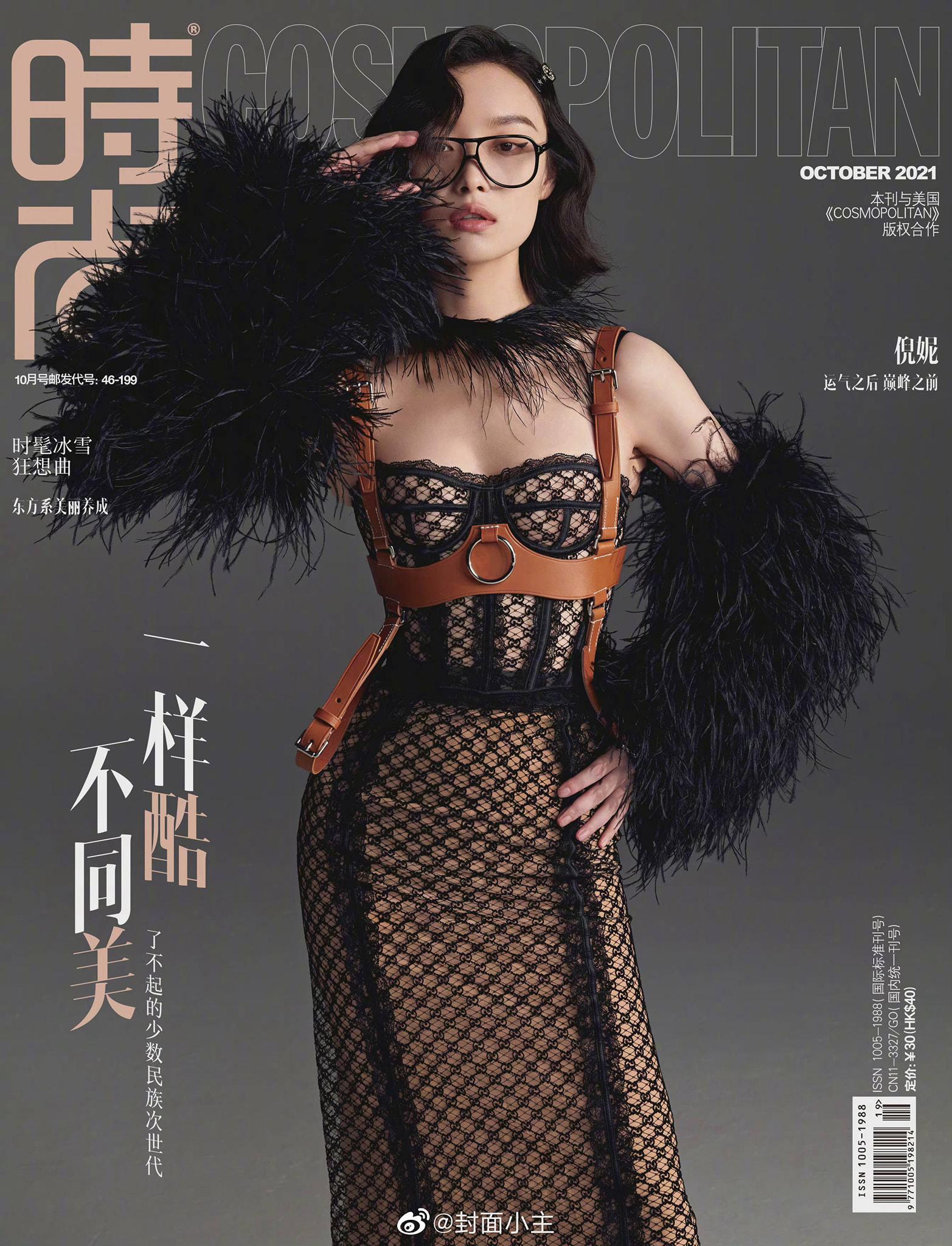 Tranh cãi ảnh tạp chí của Triệu Lệ Dĩnh: Khí chất kém lại còn copy đối thủ, bị 2 tình địch Dương Mịch - Nghê Ni đè bẹp - Ảnh 9.