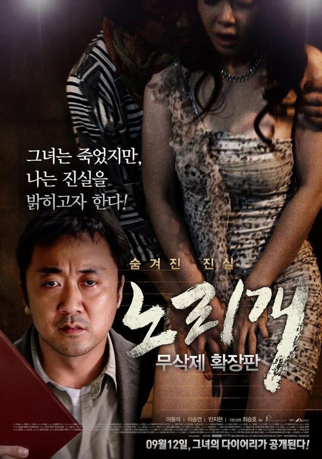 Nữ diễn viên tự tử vì bị ép làm công cụ tình dục cho các ông lớn: Bộ phim khiến khán giả phẫn uất vì cái kết dành cho những kẻ bệnh hoạn - ảnh 3
