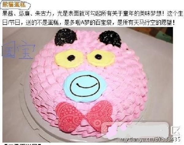 Những chiếc bánh sinh nhật... xấu kinh hoàng 12