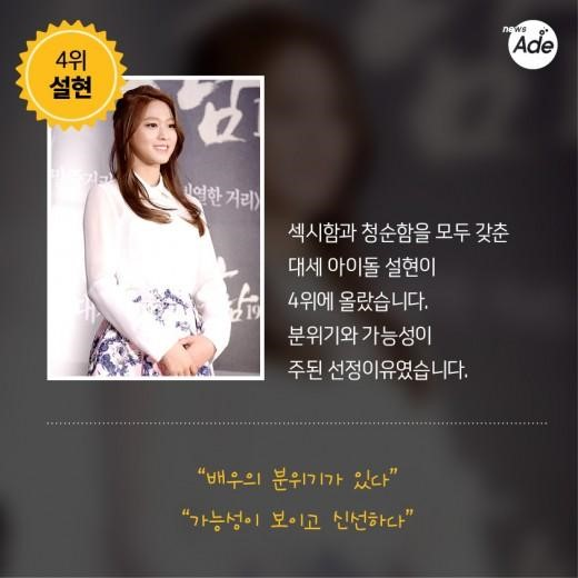 151128-star-seolhyun5-4a603