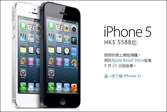 iphone-5-co-gia-khoi-diem-136-trieu-dong